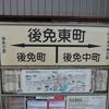 シリーズ土佐の駅(82)後免東町駅(とさでん交通後免線)