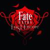 西川貴教名義初のシングル Fateシリーズ新作「Fate/EXTRA Last Encore」のオープニングテーマに決定!(関連まとめ)