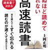 「速さ」と「記憶定着」を両立させる!上岡正明 さん著書の「死ぬほど読めて忘れない高速読書」