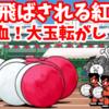 熱血!大玉転がし★2 - [7]吹き飛ばされる紅白帽【攻略】にゃんこ大戦争