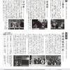 「奥庭狐火の段」in『本朝廿四孝』初春文楽公演@文楽劇場1月5日昼の部
