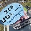 中国地方一周~山陽・山陰の旅~【7】松江城・大山環状道路・桝水高原