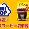 【期間限定】ミニストップのアイスコーヒーが20円引き!7月31日まで