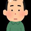 【男性型脱毛症】薄毛対策【AGA】