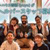 札幌ゲストハウス雪結(yuyu)がヘルパースタッフ募集中!?