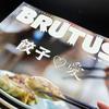 餃子を愛する全ての人へ!「BRUTUS」の 《餃子 愛》特集号は、超絶圧巻の永久保存版だっ!!