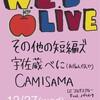 12/27!第3回WednesdayLIVE詳細☆!