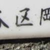 【世田谷区】岡本町