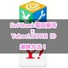 【PC版】my softbankでSoftbank電話番号とYahoo!JAPAN IDを連携する方法!