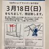 キャンドゥ仙川店が2018年3月18日に閉店します
