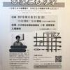 告知 6月23日 講演会やります。