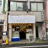 【タンメンローラー作戦②】錦糸町にあるラーメン屋さん「タンメンしゃきしゃき」のタンメンは、湯麺と書く如くあっさりタンメンでした