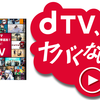 【2021最新】パソコンにdTVの動画をダウンロードする方法をご紹介!