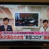 【山形、コロナでついに陥落】感染者は自動車学校に来ていた神奈川県在住の女性〜民放各局を比較〜