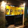 窪田寛商店(西区己斐本町)カレー中華