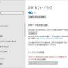 Windows10 プライバシーダッシュボードについて