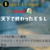 【$uper League is dead】 プレミアリーグビッグ6が相次ぐ離脱で計画崩壊のESL