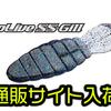【O.S.P】先日即完したばかりのギル型ワーム「ドライブSSギル」通販サイト入荷!