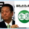 ◇小沢新党、その名は「国民の生活が第一」