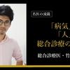 YouTube<一宮西病院>チャンネル【名医の流儀(総合診療医・竹之内盛志)】