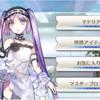 Fate/GO エウリュアレの性能について