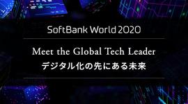 Meet the Global Tech Leader「デジタル化の先にある未来」|SoftBank World 2020ダイジェスト