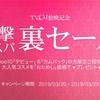 【3/29迄】Qoo10が衝撃コスパ裏セールだって★ロクシタンやコンタクトがやっす!!!