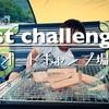 粕川オートキャンプ場。キャンプ初心者がタープを試し張り。意外と設営は簡単?!