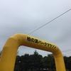 第2回柏の葉パークマラソン完走ブログ