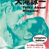 レコード・コレクターズ 増刊 大滝詠一 Talks About Niagara Complete Edition Eiichi Ohtaki Talks About Niagara Complete Edition