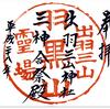 出羽三山神社の御朱印(山形・鶴岡市) 〜霧に包まれた神社を逃れて 秘湯  青根温泉のゴクラクタイム