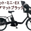 Absolutely want ! Full-spec model debut ! ! ! ! ! ! 2016 Gyutto mini EX