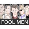 【オリジナルマンガ】FOOLMEN エピソード1