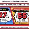 ebookjapan、7月は最大55%還元に【本日は夏のPayPay祭グランドフィナーレ】