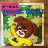 子供の習い事〜カワイのリトミック1歳コース「クーちゃんランド」〜