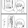 40代独身 お仕事事情(13)