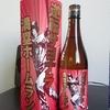 【必見】夏の甲子園の応援にもっていきたい山本の日本酒1選!