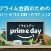 2018年Amazonプライムデーは7月16日(月)12:00から!参加方法、事前準備、目玉商品、セールの内容まとめ