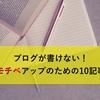 【ブログ書くモチベ維持に!】アクセスUPや成功物語おすすめ10記事!
