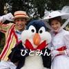 パリディズニー  ペンギンとメリーポピンズ