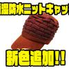 【ボトムアップ】雨の侵入を防いでくれる冬の釣りに嬉しいニット帽「透湿防水ニットキャップ」に新色追加!
