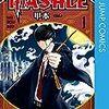 鬼筋トレのヒーロー⁉︎|『MASHLE(マッシュル)』あらすじ・レビュー