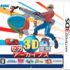 「セガ3D復刻アーカイブス」コンプリートなのですー!!