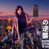 ドラマ『家売るオンナの逆襲 第1話』 安心して楽しめるドラマ