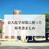 京大模試の化学で偏差値70を取った現役京大生がオススメする参考書まとめ!