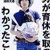 【読書メモ】 男が育休を取って分かったこと 池田大志 ☆3 →「二人目育休のススメ」