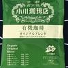 【245】小川珈琲店 有機珈琲 オリジナルブレンド