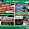 【GM】2018年1月度 新製品情報を発表!
