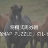 将棋式馬券術「勝負MAP PUZZLE」のレビュー