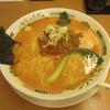 【今週のラーメン1304】 日高屋 西五反田1丁目店 (東京・五反田) 担担麺
